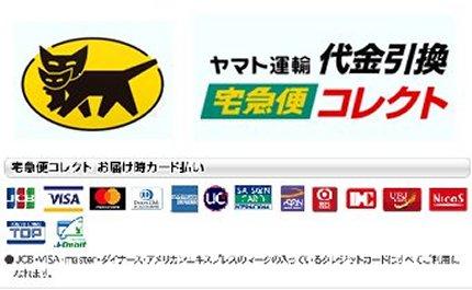 代引き クレジット カード クロネコ ヤマト